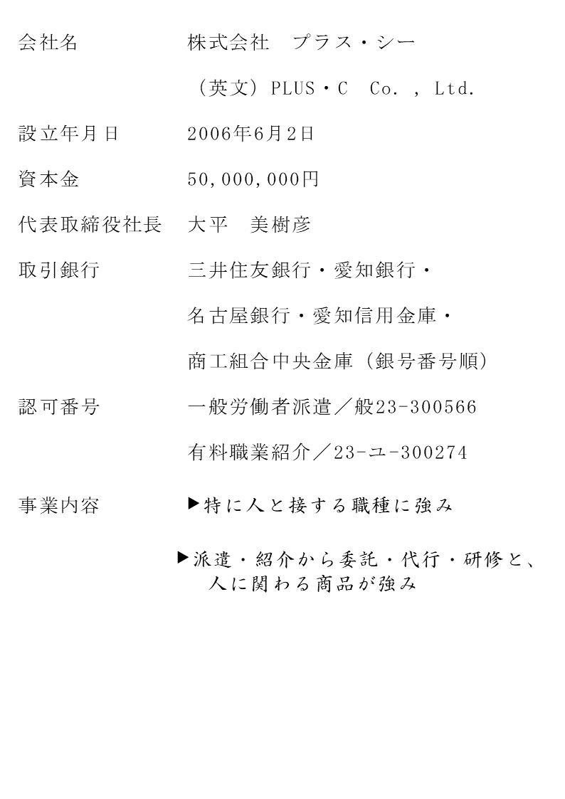 会社名:株式会社 プラス・シー PLUS・C Co.,Ltd.  設立年月日:2006年6月2日  資本金:30,000,000円  役員:代表取締社長/大平 美樹彦