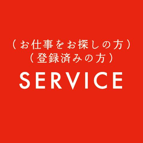 (お仕事をお探しの方)(登録済みの方)